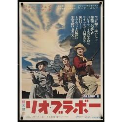 Rio Bravo (Japanese)