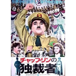 Great Dictator (Japanese R73)