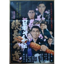 Leader's Path (Japanese)