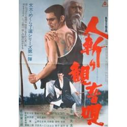 Blind Yakuza Monk - Ballad...