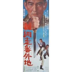 Abashiri Prison: Man From...