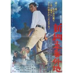 Abashiri Prison: Storm At...