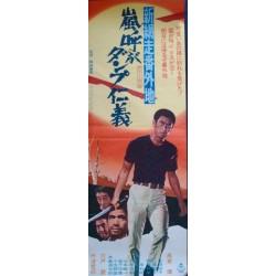 Abashiri Prison: Dump Jingi...