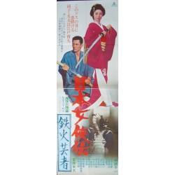 Iron Geisha (Japanese STB)
