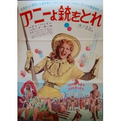 Annie Get Your Gun (Japanese)
