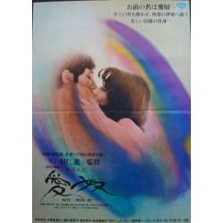 Aido Slave of Love (Japanese)