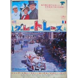 Great Race (Japanese)