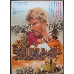 Julius Caesar (Japanese)
