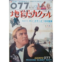Agent 077: Mission Bloody...