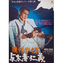 Modern Yakuza: Outlaw's...