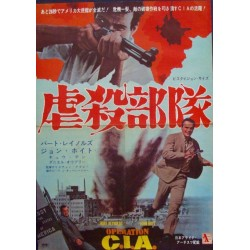 Operation CIA (Japanese)