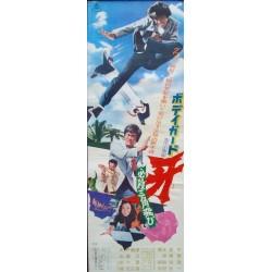 Bodyguard Kiba 2 (Japanese B4)