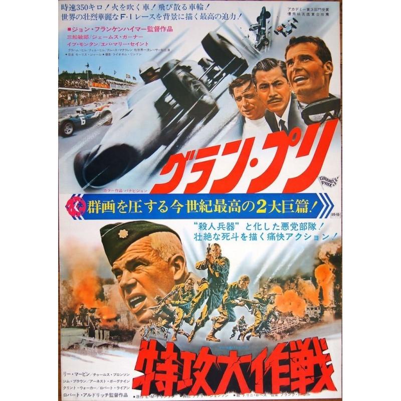 Grand Prix / The Dirty Dozen (Japanese)