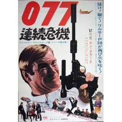 Agent 077: From The Orient With Fury (Japanese)
