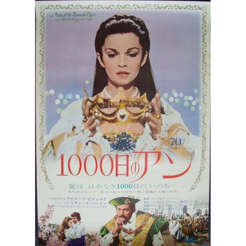 Anne Of The Thousand Days (Japanese)