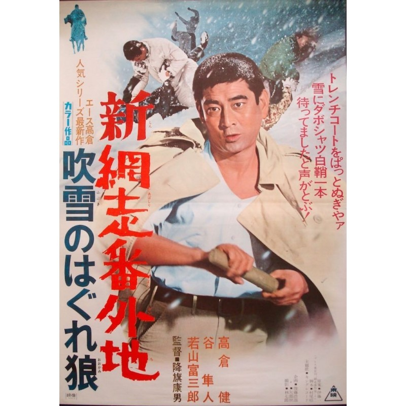 Abashiri Prison: A Wolf In The Blizzard (Japanese)