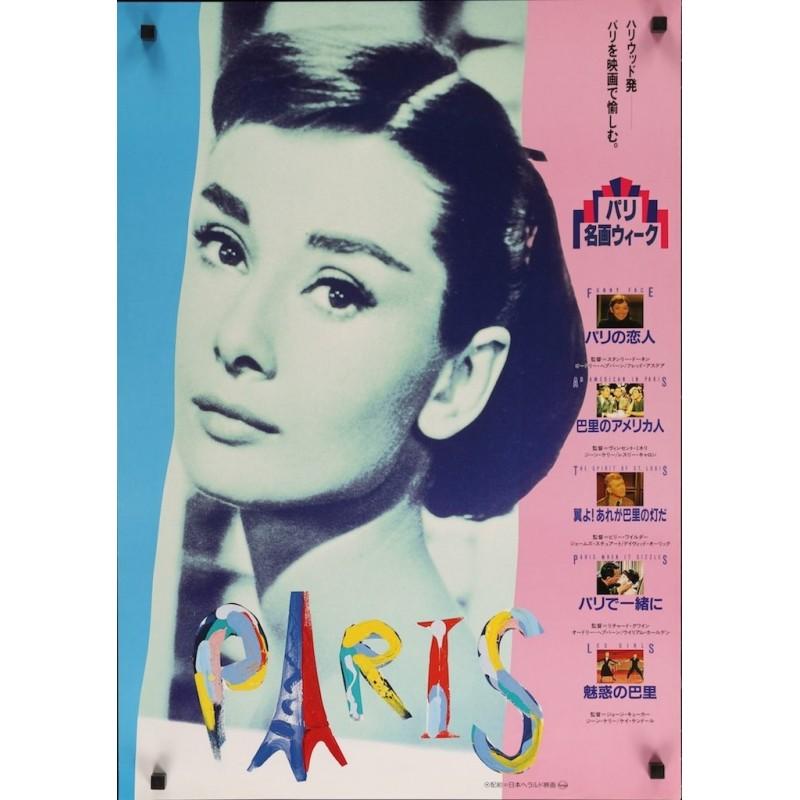 Audrey Hepburn Paris Cinema (Japanese)