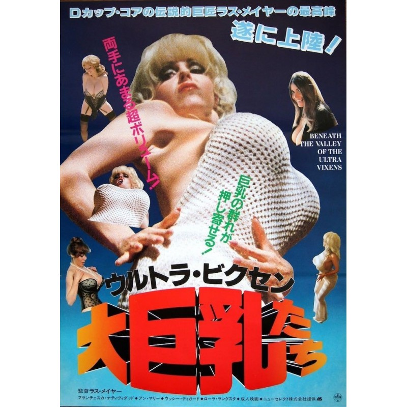 Beneath The Valley Of The Ultra-Vixens (Japanese)