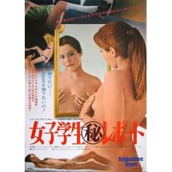 Schoolgirl Report 1 (Japanese)