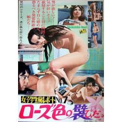 Schoolgirl Report 7 (Japanese)