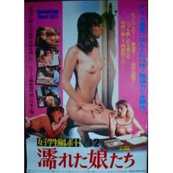Schoolgirl Report 12 (Japanese)