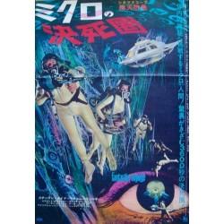 Fantastic Voyage (Japanese)