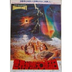 Damnation Alley (Japanese)