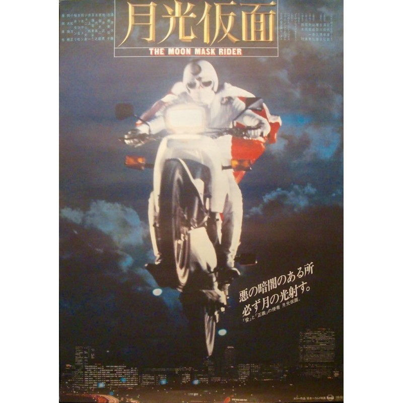 Moon Mask Rider (Japanese)