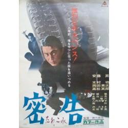 Secret Information (Japanese)