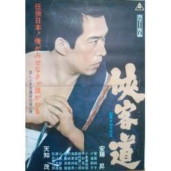 Path Of Chivalry (Japanese)
