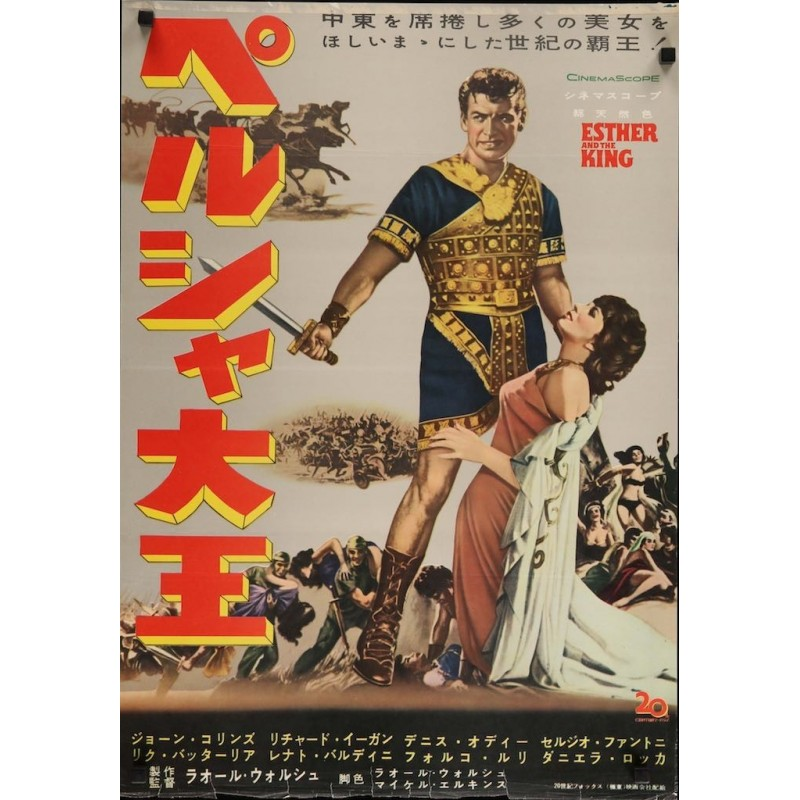 Esther And The King (Japanese)