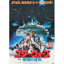 Empire Strikes Back (Japanese style A)