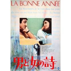 Bonne annee (Japanese style B)