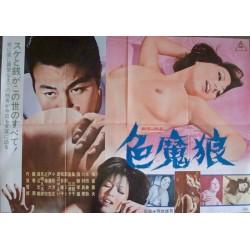 Utamaro The Revenger (Japanese B0)