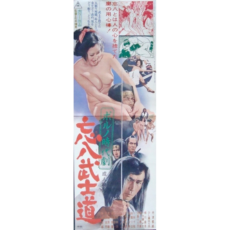 Boachi Bushido: Clan Of The Forgotten Eight (Japanese)