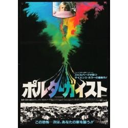 Poltergeist (Japanese)