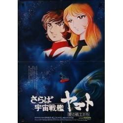 Arrivederci Yamato (Japanese style B)