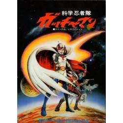 Gatchaman The Movie (Japanese program)