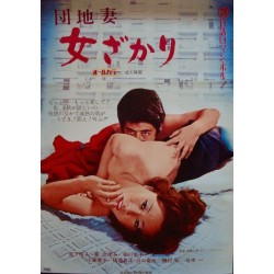 Apartment Wife: Prime Woman (Japanese)