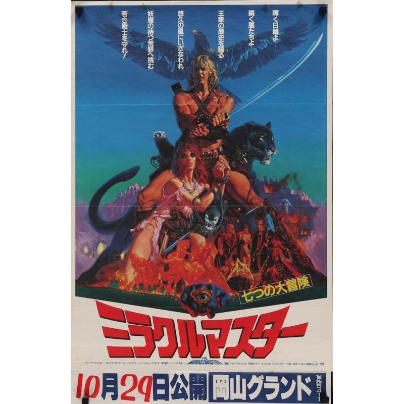 Beastmaster (Japanese)