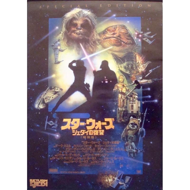 Return Of The Jedi (Japanese R97)