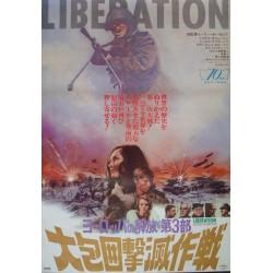 Liberation - Osvobozhdenie (Japanese style B)