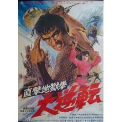 Executioner 2 (Japanese)