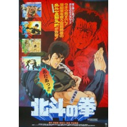 Fist Of The North Star (Japanese)