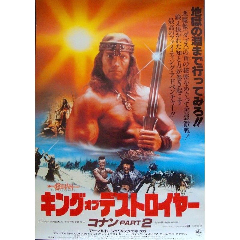 Conan The Destroyer (Japanese)
