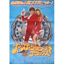 Austin Powers: The Spy Who Shagged Me (Japanese)