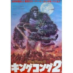 King Kong Lives (Japanese)