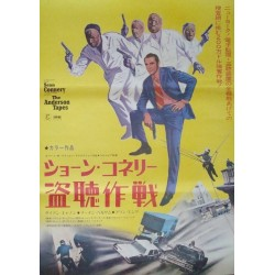 Anderson Tapes (Japanese)