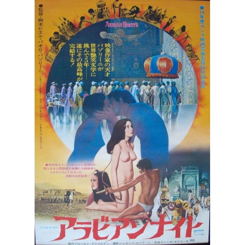 Arabian Nights (Japanese)