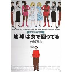 Deconstructing Harry (Japanese)
